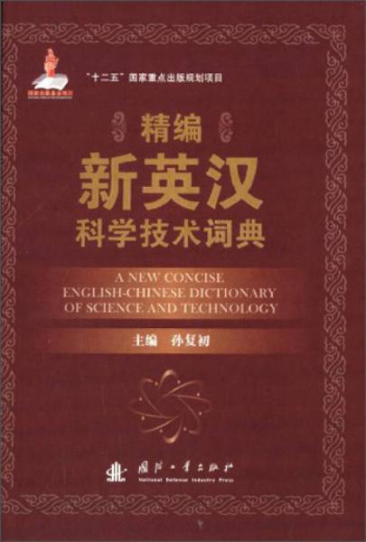 精编新英汉科学技术词典