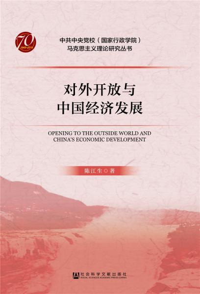 对外开放与中国经济发展