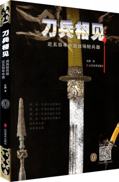刀兵相见:近五百年中国战场轻兵器