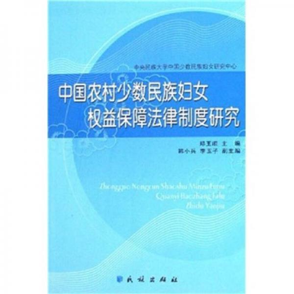 中国农村少数民族妇女权益保障法律制度研究