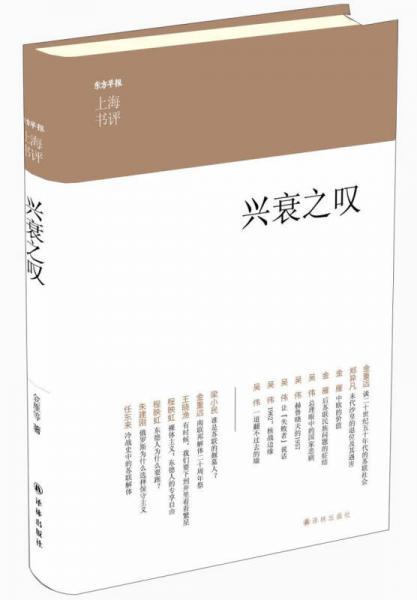 上海书评选萃:兴衰之叹