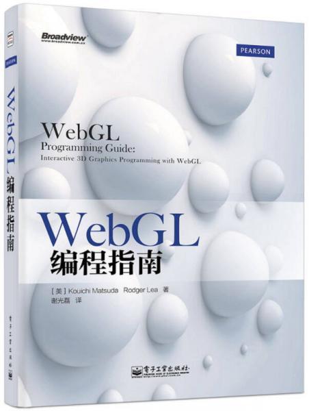 WebGL编程指南