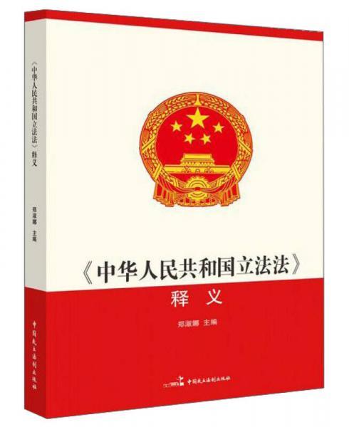《中华人民共和国立法法》释义