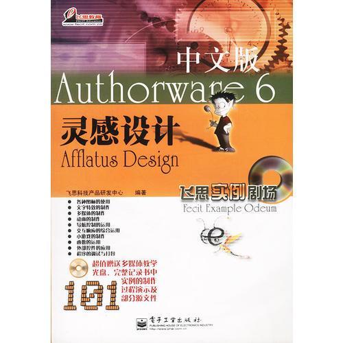 Authorware 6中文版灵感设计(含盘)