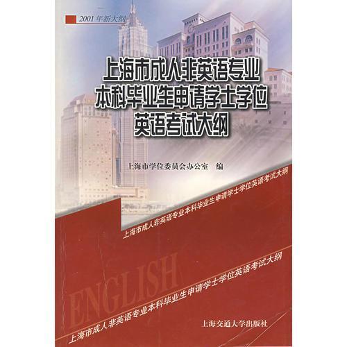 上海市成人非英语专业本科毕业生申请学士学位英语考试大纲