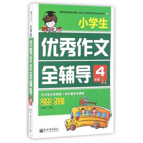 新世界作文:小学生优秀作文全辅导4年级