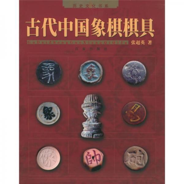 古代中国象棋棋具