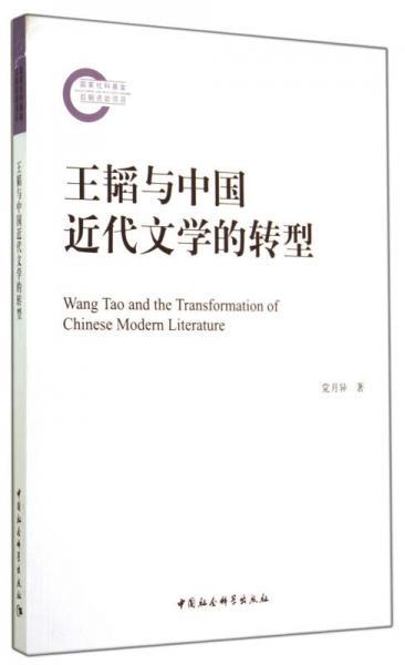 王韬与中国近代文学的转型