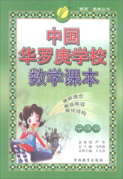 春雨 2016年中国华罗庚学校数学课本:四年级