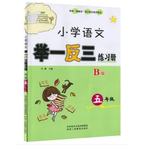 小学语文举一反三练习册五年级B版
