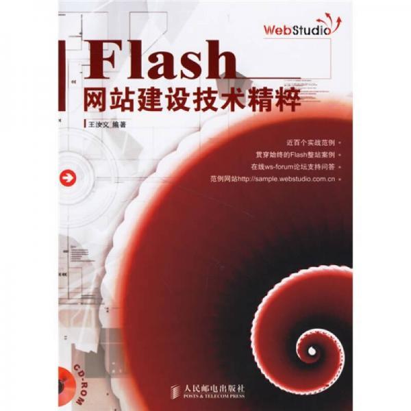 Flash网站建设技术精粹