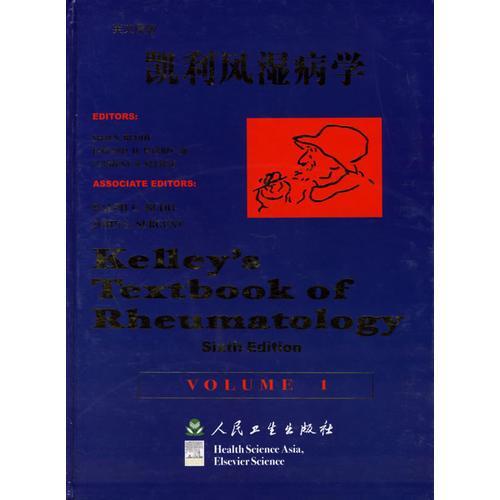 凯利风湿病学(英文原版)(1.2)