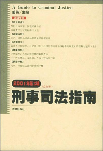 刑事司法指南(2001年第3辑)