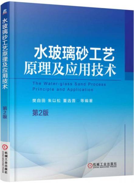 水玻璃砂工艺原理及应用技术(第2版)