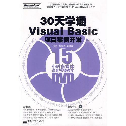 30天学通Visual Basic项目案例开发