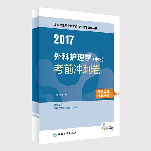 2017外科护理学(中级)考前冲刺卷