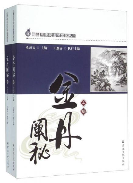 金丹阐秘(上下册)(唐山玉清观道学文化丛书)