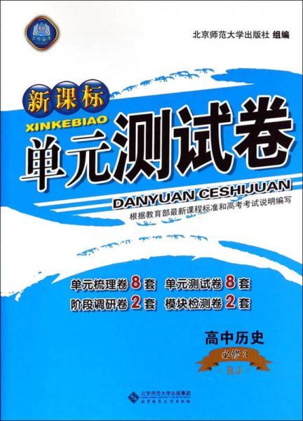 新课标单元测试卷:高中历史(必修3 RJ)