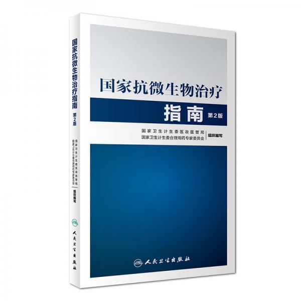 国家抗微生物治疗指南(第二版)