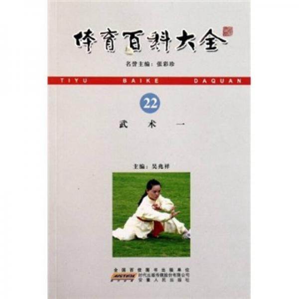 体育百科大全:武术1