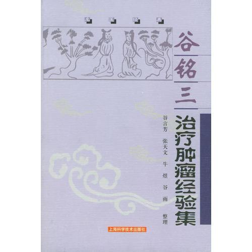 谷铭三治疗肿瘤经验集——名医经典