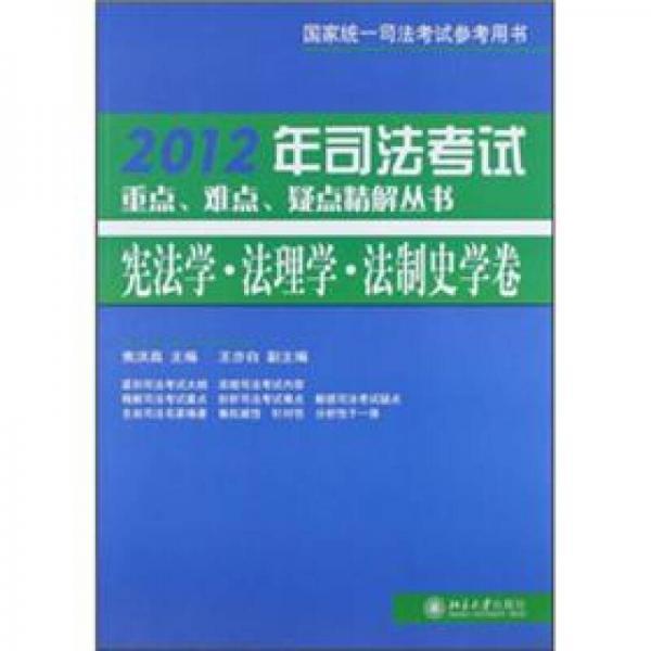 2012年司法考试重点、难点、疑点精解丛书:宪法学、法理学、法制史学卷