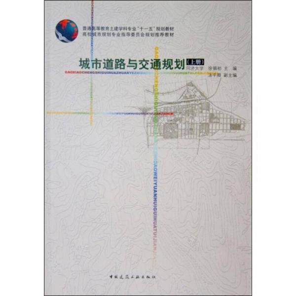 城市道路与交通规划(上册)