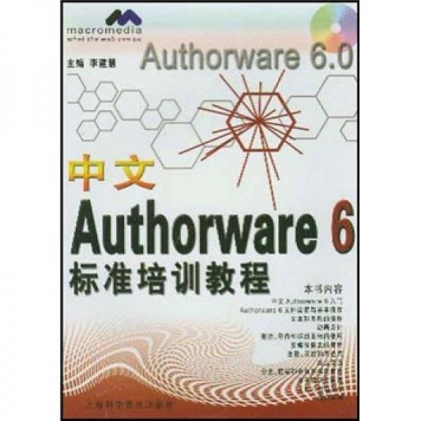 中文Authorware 6标准培训教程