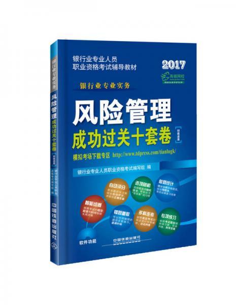 2017银行业专业人员职业资格考试辅导教材:风险管理成功过关十套卷