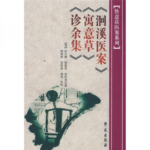 洄溪医案:寓意草·诊余集