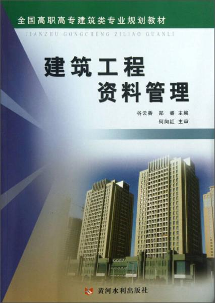 建筑工程资料管理/全国高职高专建筑类专业规划教材