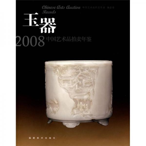 2008中国艺术品拍卖年鉴:玉器