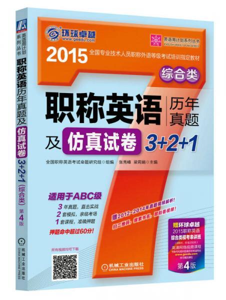 2015职称英语历年真题及仿真试卷3+2+1·综合类(适用于ABC级 第4版)
