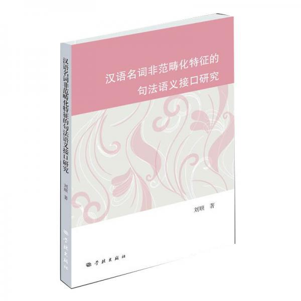 汉语名词非范畴化特征的句法语义接口研究