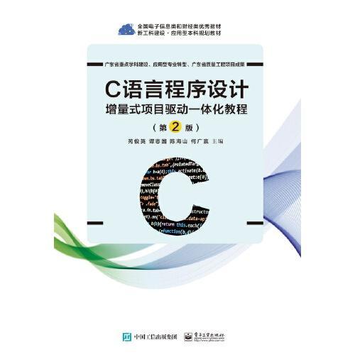 C语言程序设计——增量式项目驱动一体化教程(第2版)