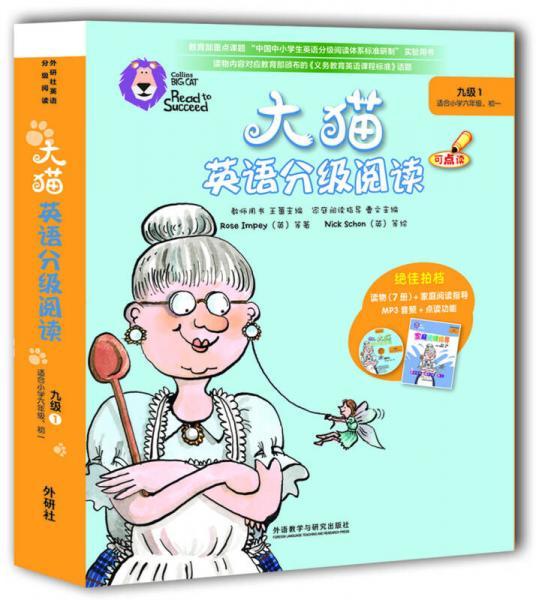 大猫英语分级阅读九级1(适合小学六年级.初一)(7册读物+1册指导)
