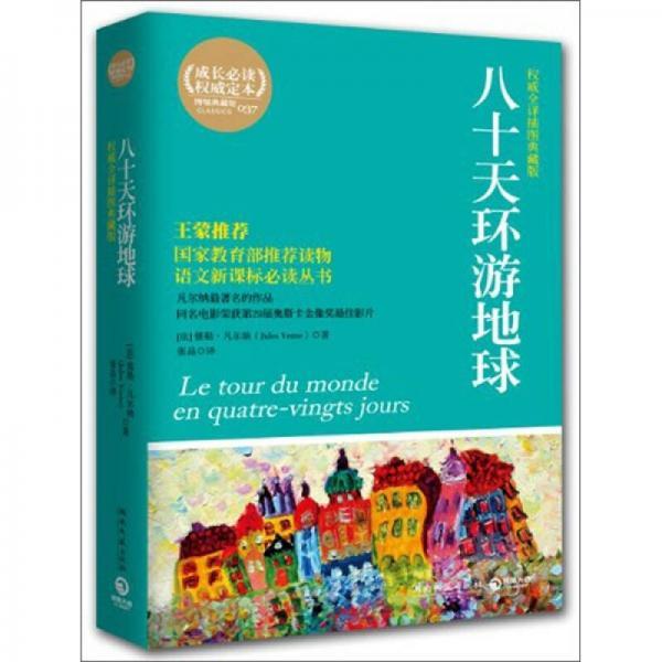 博集典藏馆:八十天环游地球