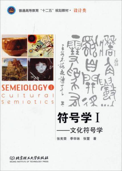 """符号学1:文化符号学/普通高等教育""""十二五""""规划教材·设计类"""