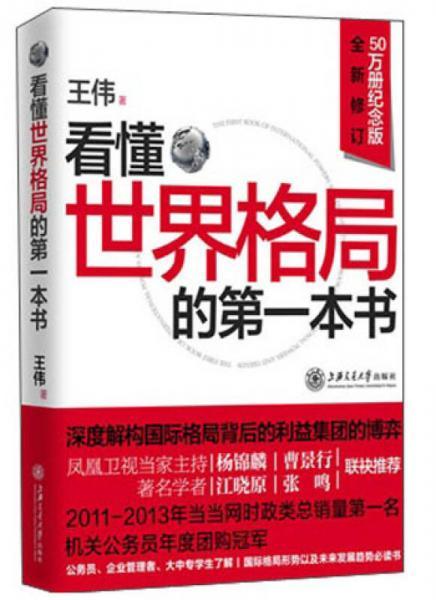 看懂世界格局的第一本书(全新修订)