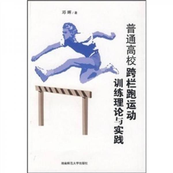 普通高校跨栏跑运动训练与实践