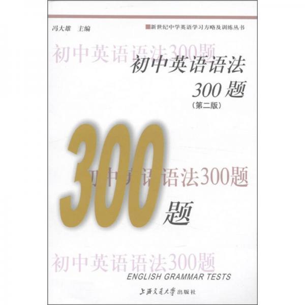 初中英语语法300题