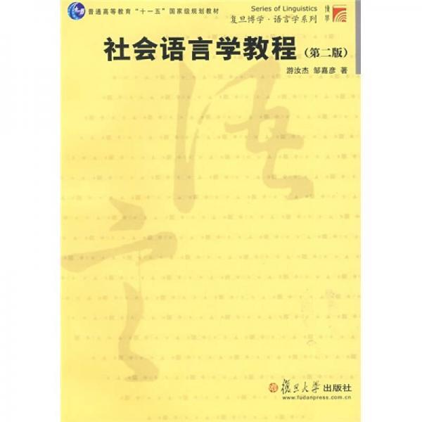 社会语言学教程