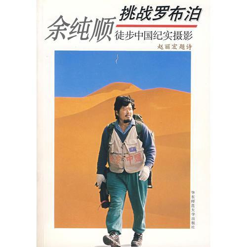 余纯顺挑战罗布泊 徒步中国纪实摄影