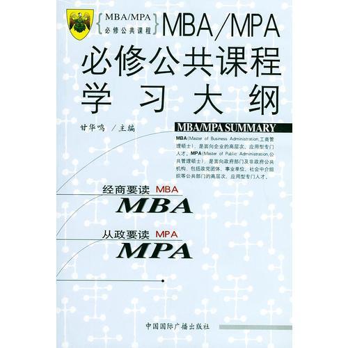 MBA/MPA必修公共课程学习大纲