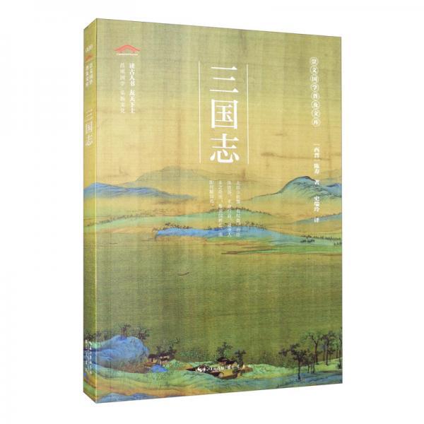 三国志-崇文国学普及文库