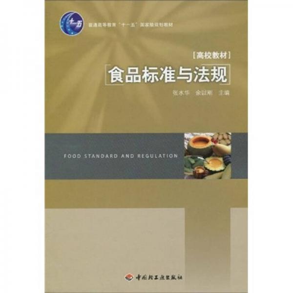 """普通高等教育""""十一五""""国家级规划教材:食品标准与法规"""