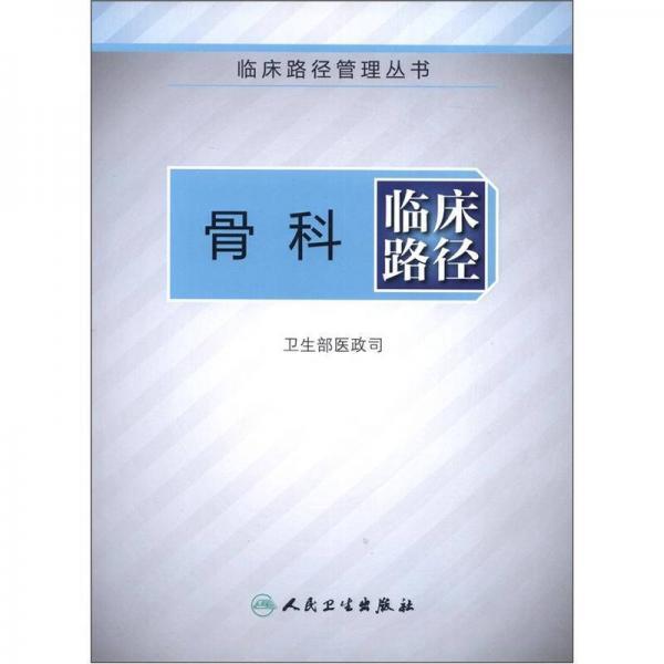 临床路径管理丛书·骨科临床路径