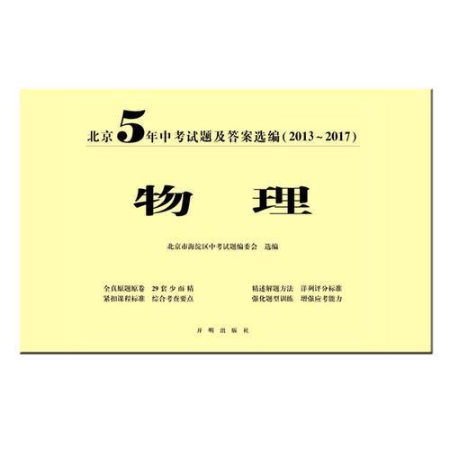 北京5年中考试题及答案选编(2013-2017)——物理