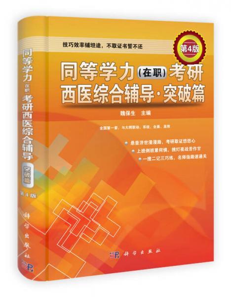 同等学力(在职)考研西医综合辅导·突破篇(第4版)