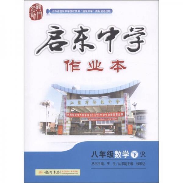 启东中学作业本:数学(8年级下)(配人教版)
